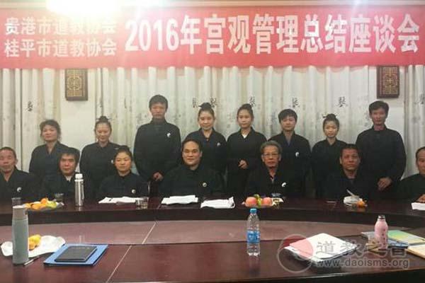 广西贵港市(桂平)道协举办2016年总结会