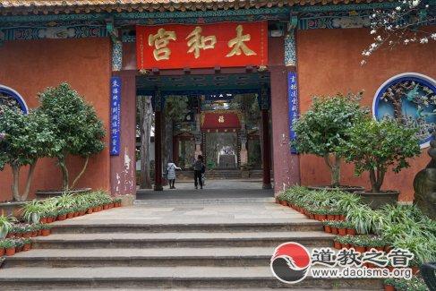 云南昆明太和宫(图集)
