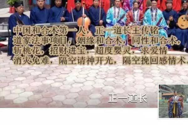 武汉大道观关于假借任宗权道长之名骗人声明