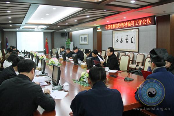 全国道教院校教材编写工作会议在北京召开