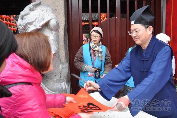 上海城隍庙在山门前举行迎新春赠福字活动