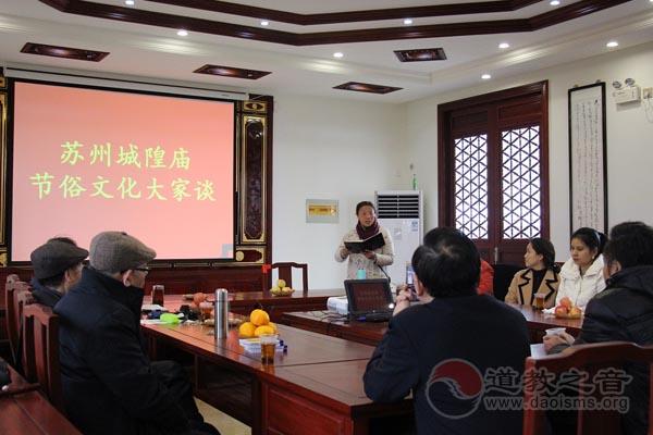 苏州城隍庙举办第三届节俗文化大家谈活动