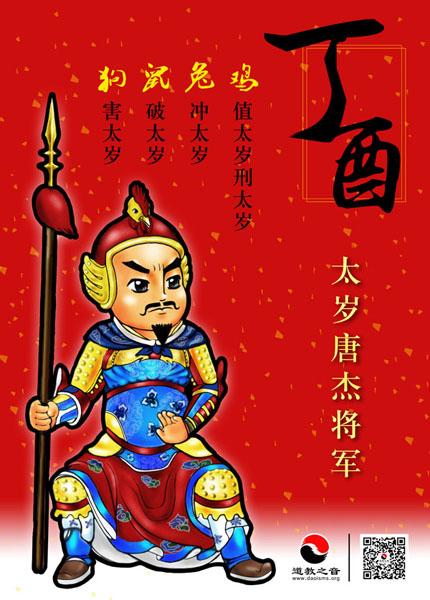 2017(丁酉)年太岁唐杰大将军