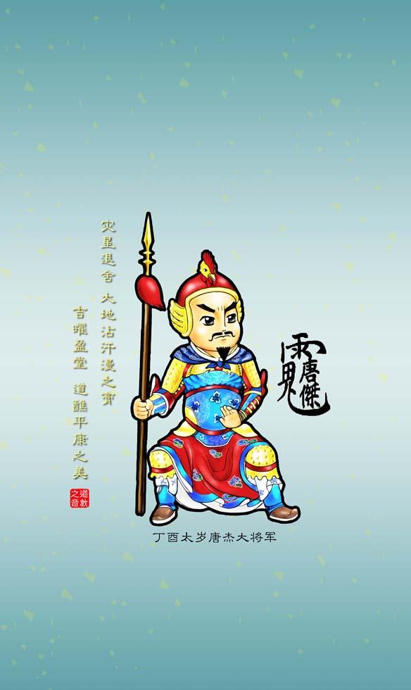 丁酉太岁唐杰大将军壁纸——道教之音制作