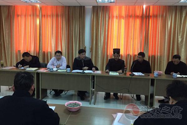 江苏镇江市道教协会召开五届二次扩大会议