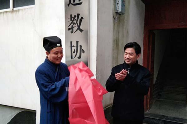 安徽安庆市道协举行办公用房启用揭牌仪式