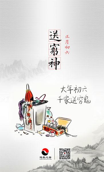 """正月初六送窮神""""上元節"""""""