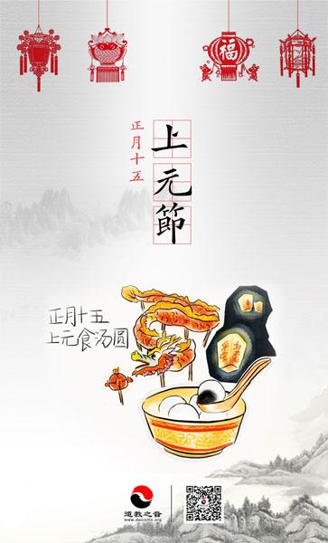 正月十五上元節