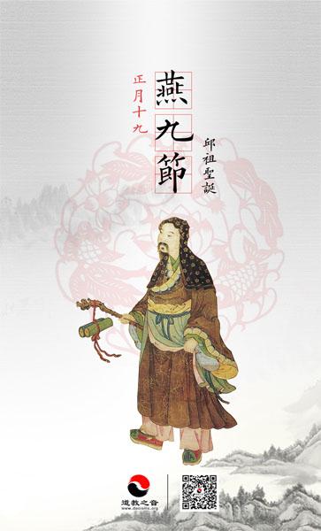 正月十九燕九节