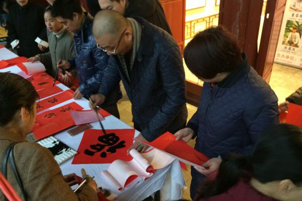 福建福州市道协举行为市民义务写春联活动