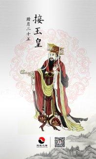 腊月廿五|玉皇大帝巡天,供养玉皇得三十上妙功德