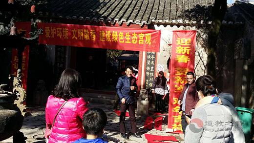 安徽省蚌埠涂山禹王宫开展迎新春送春联活动