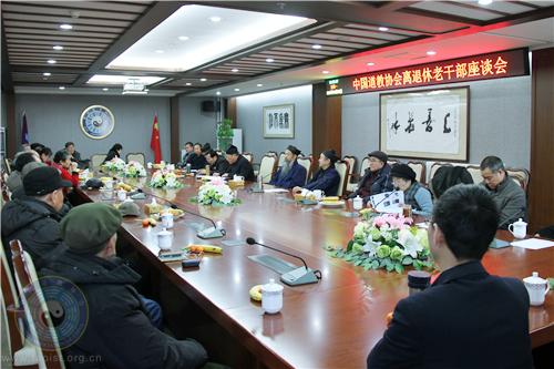 中国道教协会召开离退休老干部座谈会