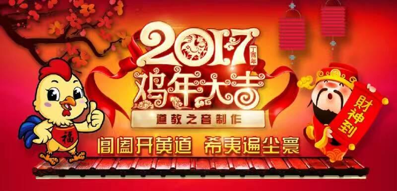 道教之音独家策划2017丁酉年新年专题