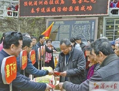 福建省湄洲岛妈祖祖庙举行春节送温暖活动