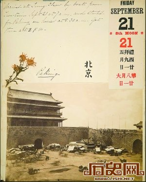 美国旅行家1883年曾在北京白云观求得邱祖签
