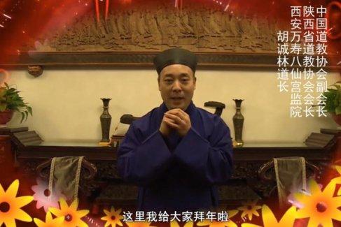 中国道教协会副会长胡诚林道长向大家拜年啦