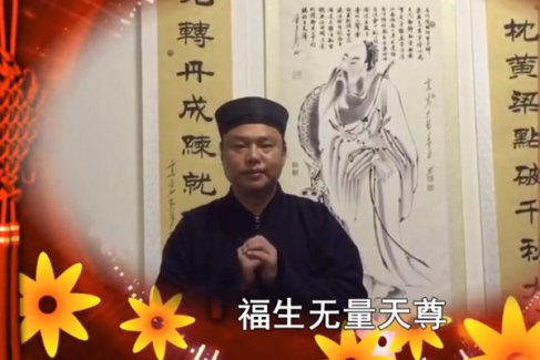 山西省道教协会会长文崇斌道长给大家拜年啦