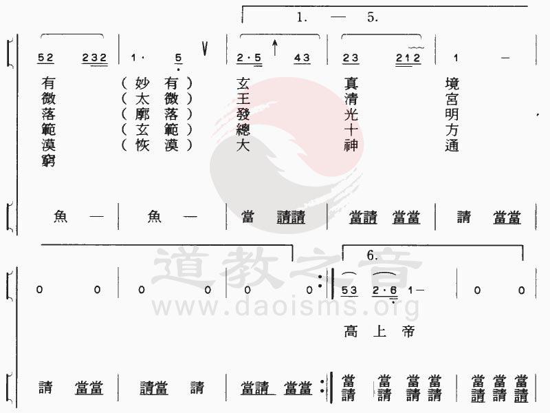 中国道教音乐 全真正韵 云乐歌