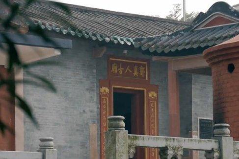 广东东莞郭都真人古观纪录片《古观一日》(视频)