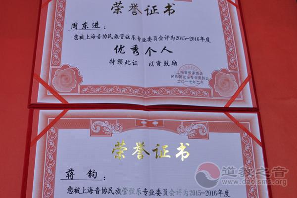 上海城隍庙道乐团荣获上海音乐协会团队奖