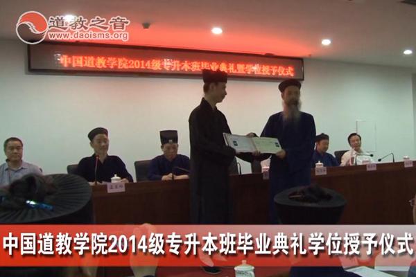 中国道教学院举行2014级专升本班毕业典礼