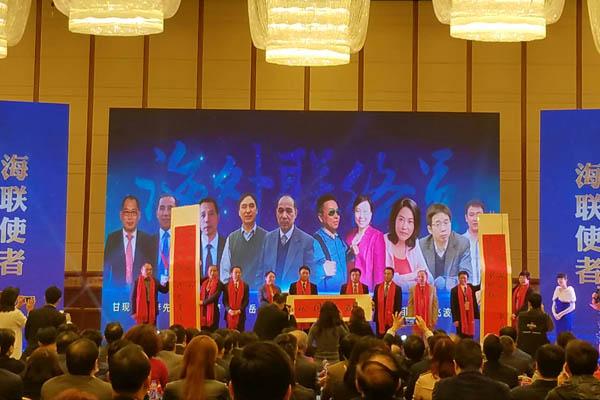 湖南省海外联谊会六届一次理事大会召开