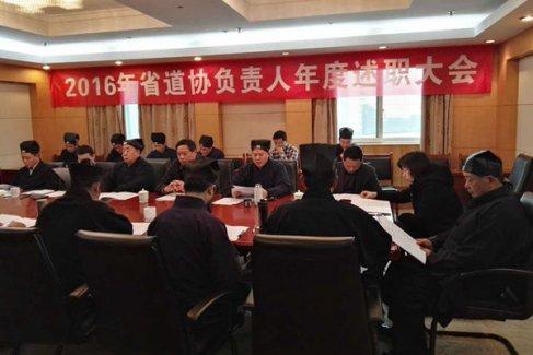 安徽省道教协会召开团体负责人述职评议会