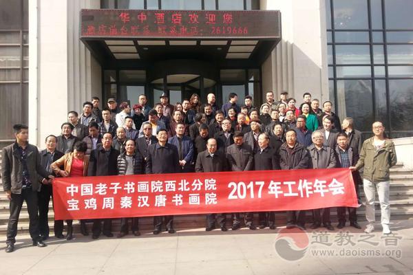 中国老子书画院西北分院举行2017工作年会