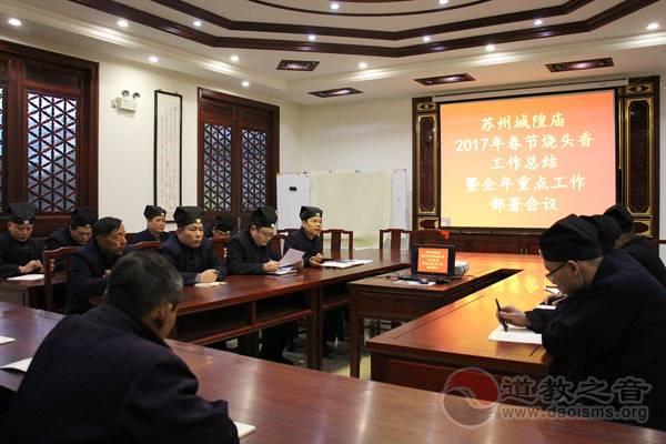 江苏苏州城隍庙举行春节工作总结部署会议