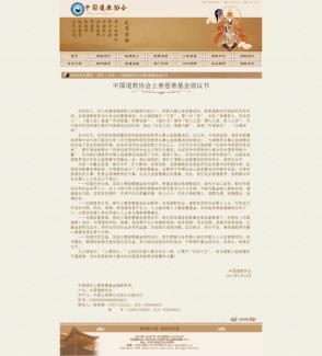 中国道教协会上善慈善基金倡议书