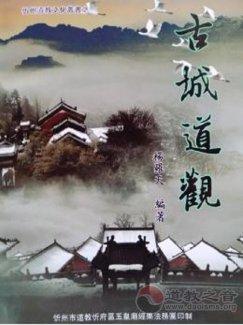 山西省忻州市玉皇