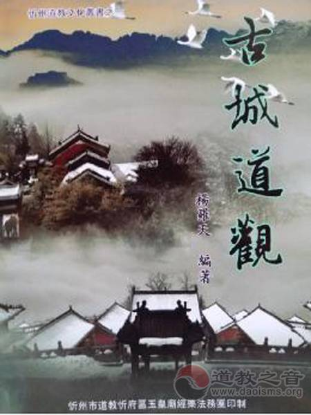 山西省忻州市玉皇庙免费结缘《古城道观》
