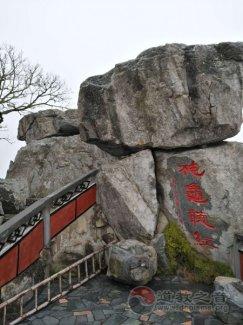 访道仙叠岩