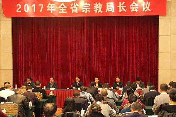 甘肃省宗教事务局召开2017全省宗教局长会议