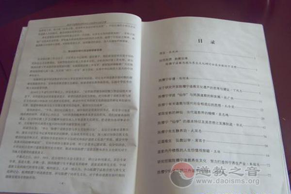 《陈撄宁道教思想和养生文化研讨会论文集》出版