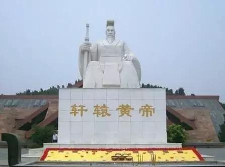 张其成:关于将轩辕黄帝塑造为中华民族精神标识的提案