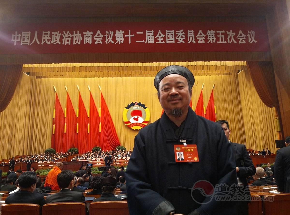 中国道教协会副会长黄信阳道长在全国政协十二届五次会议开幕会上
