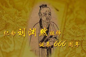 纪念刘渊然祖师诞辰666周年活动专题报道
