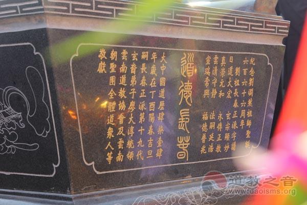云南道教朝圣团在刘渊然真人鹤台举行纪念活动