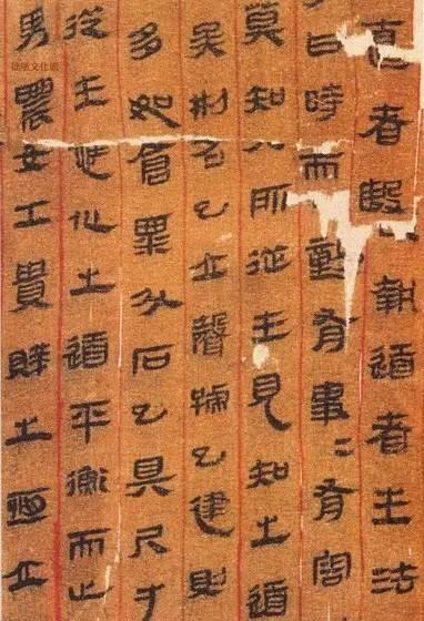 《老子帛书》 现存最古老的宗教典籍实物