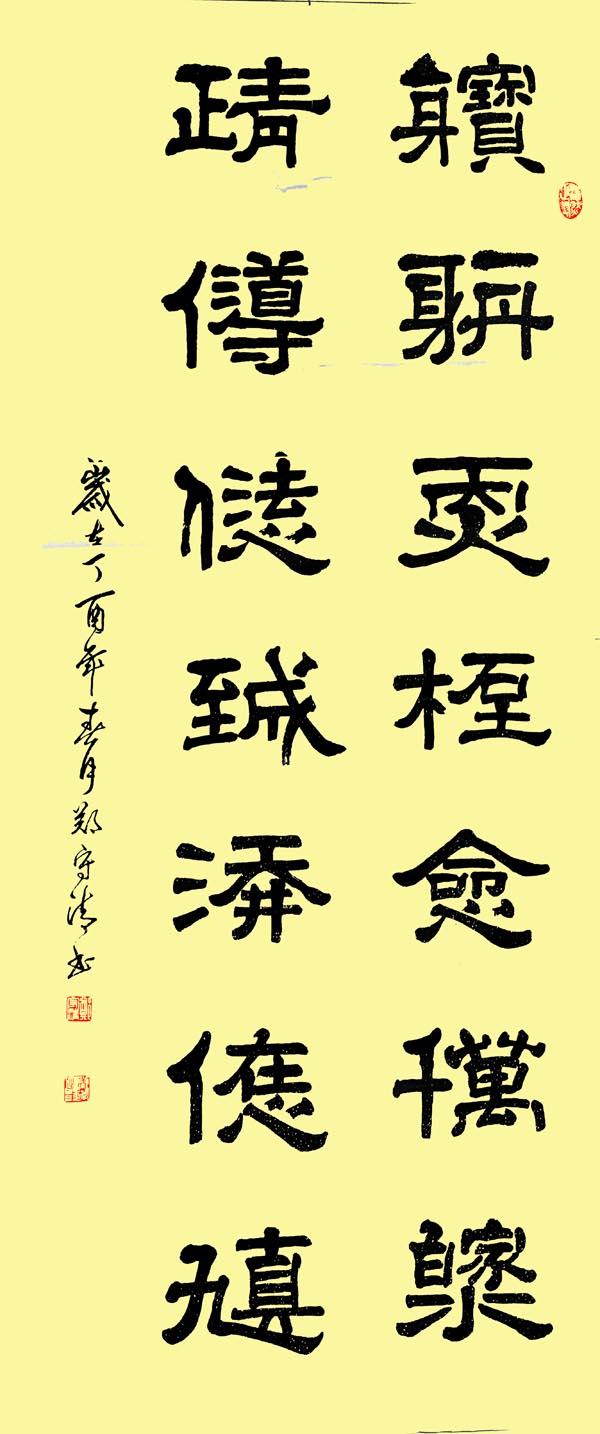 山西省朔州市道教协会赠道教之音墨宝作品