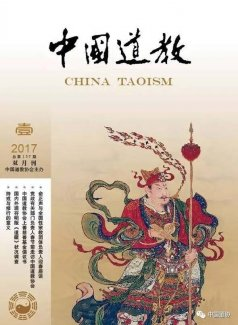 《中国道教》2017年第一期目录
