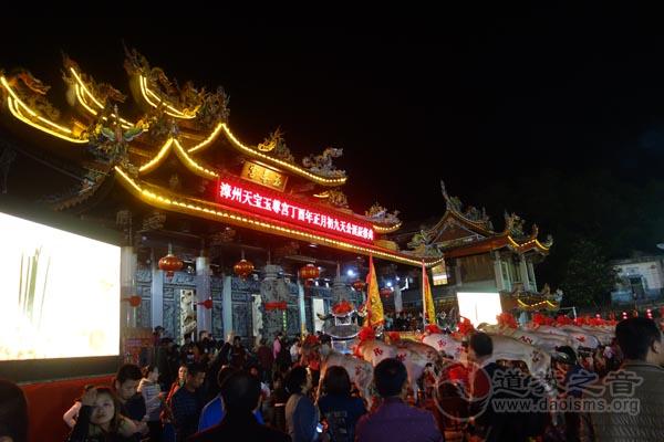 首届海峡两岸玉皇文化研讨会在厦门隆重召开