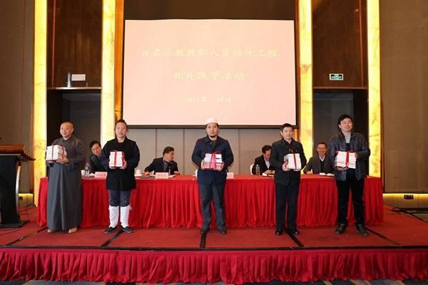 安徽省宗教局举办宗教教职人员培优践学活动