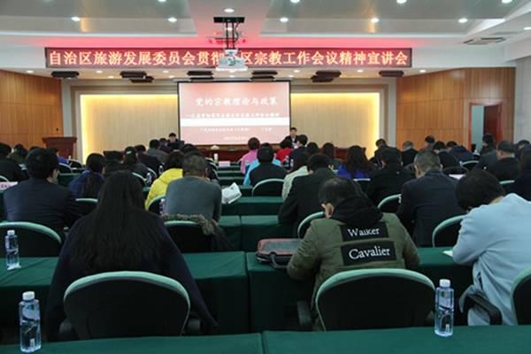 宁夏区旅游发展委举办宗教工作会议宣讲会