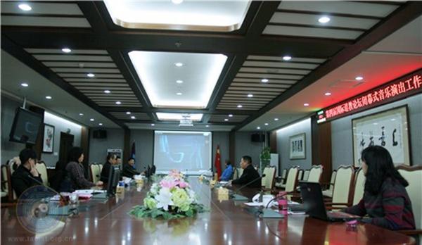 第四届国际道教论坛闭幕式音乐演出筹备工作会议在京召开