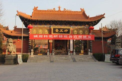 陕西咸阳中五台道观(图集)