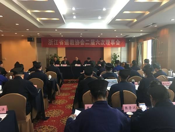 浙江省道协第二届理事会六次全体会议召开