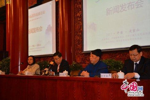 第四届国际道教论坛新闻发布会在北京举行